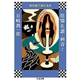 『教科書で読む名作 陰翳礼讃・刺青ほか』