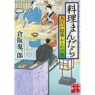 『料理まんだら 大江戸隠密おもかげ堂』