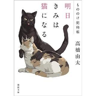 『明日きみは猫になる もののけ犯科帳』