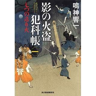 『影の火盗犯科帳(一) 七つの送り火』