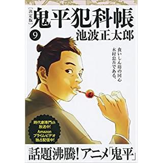 『鬼平犯科帳 決定版(九)』