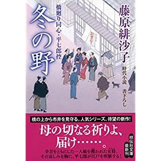 『冬の野 橋廻り同心・平七郎控12』