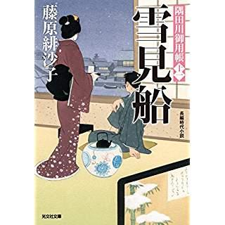 『雪見船: 隅田川御用帳(十一)』