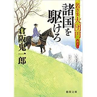 『諸国を駆けろ 若さま大団円』