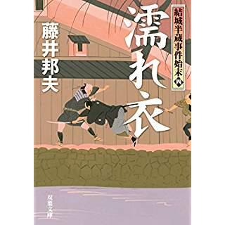 『濡れ衣 結城半蔵事件始末(4)』