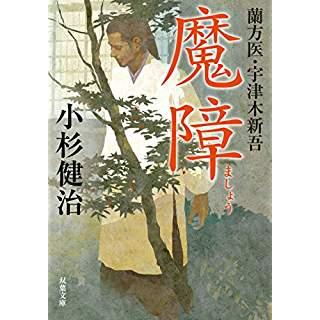 『蘭方医 宇津木新吾(5) 魔障』