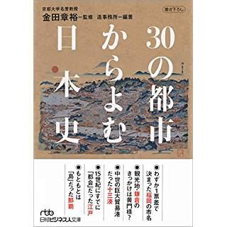 『30の都市からよむ日本史』