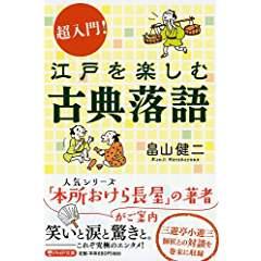 『超入門! 江戸を楽しむ古典落語』
