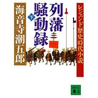 『レジェンド歴史時代小説 列藩騒動録(下)』