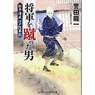 『将軍を蹴った男―松平清武江戸改革記』