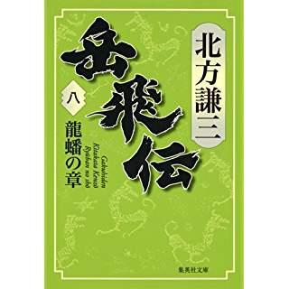 『岳飛伝 8 龍蟠の章』
