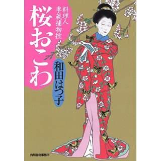 『桜おこわ 料理人季蔵捕物控』