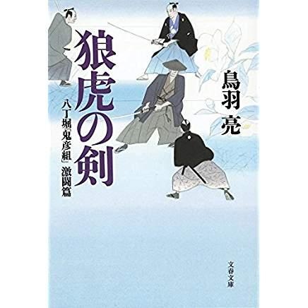 『八丁堀「鬼彦組」激闘篇 狼虎の剣』
