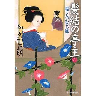 『髪結の亭主(6) 猫とつむじ風』