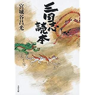 『三国志読本』