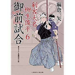 『御前試合 剣客大名 柳生俊平6』