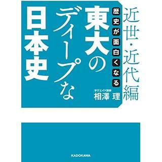 『歴史が面白くなる 東大のディープな日本史【近世・近代編】』