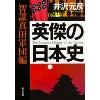 『英傑の日本史 智謀真田軍団編』