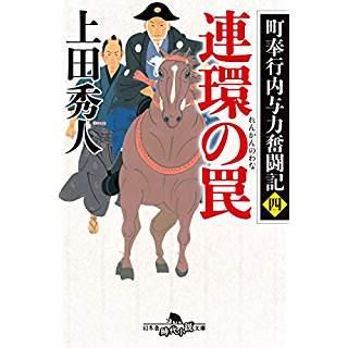 『町奉行内与力奮闘記四 連環の罠』