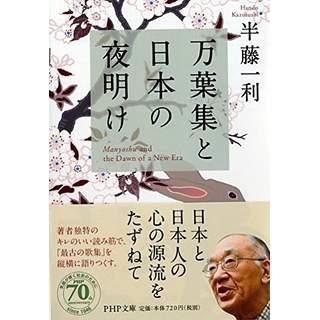 『万葉集と日本の夜明け』