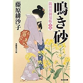 『鳴き砂 隅田川御用帳(十五)』