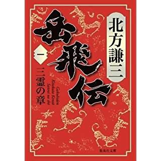 『岳飛伝 1 三霊の章』