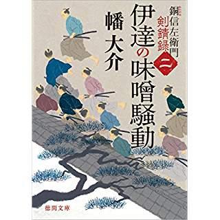 『伊達の味噌騒動 銅信左衛門剣錆録二』