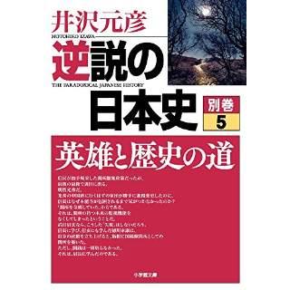 『逆説の日本史 別巻(5) 英雄と歴史の道』