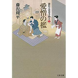 『愛憎の檻 獄医立花登手控え(三)』