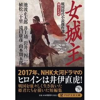 『女城主 戦国時代小説傑作選』