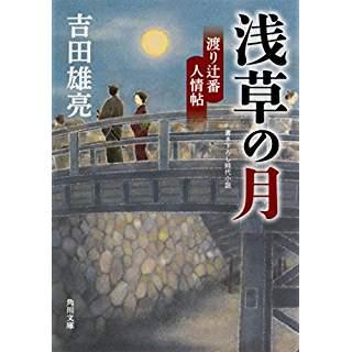 『浅草の月 渡り辻番人情帖』