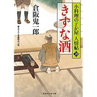 『きずな酒 小料理のどか屋 人情帖20』