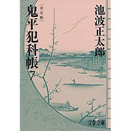 『鬼平犯科帳 決定版(七)』