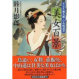 『美女百景 夕立ち新九郎・ひめ唄道中』