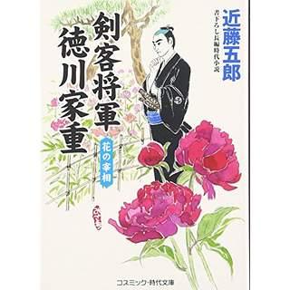 『剣客将軍 徳川家重 花の宰相』