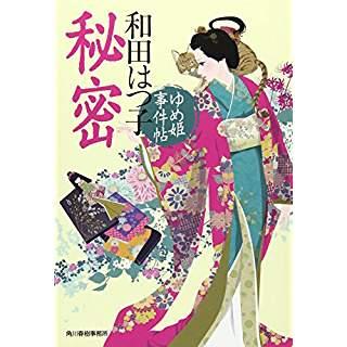 『秘密 ゆめ姫事件帖』