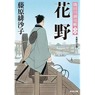 『花野: 隅田川御用帳(十六)』