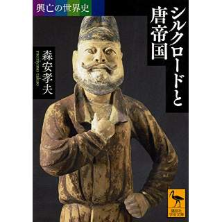 『興亡の世界史 シルクロードと唐帝国』