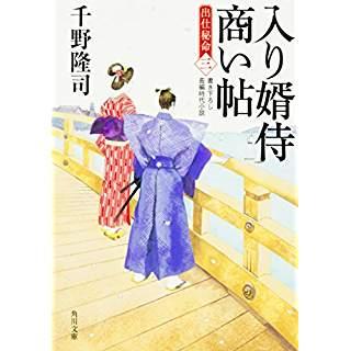 『入り婿侍商い帖 出仕秘命(三)』