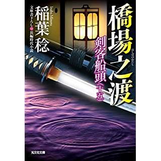 『橋場之渡 剣客船頭(十五) 』