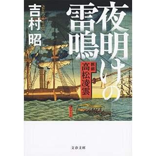 『夜明けの雷鳴 医師 高松凌雲』