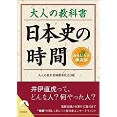 『大人の教科書 日本史の時間』