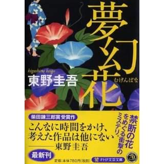 『夢幻花』