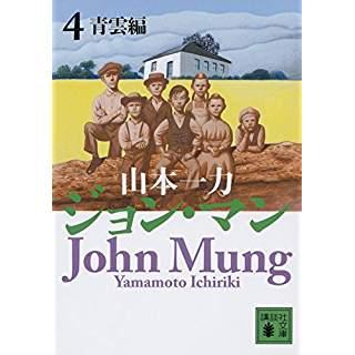 『ジョン・マン 4 青雲編』