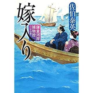 『嫁入り 鎌倉河岸捕物控(三十の巻)』