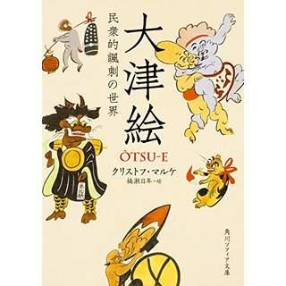 『大津絵 民衆的風刺の世界』
