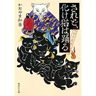 『されど、化け猫は踊る 猫の手屋繁盛記』