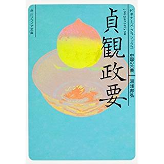 『貞観政要ビギナーズ・クラシックス 中国の古典』