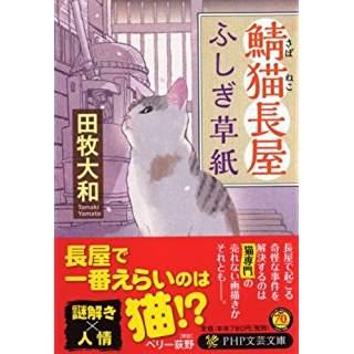 『鯖猫長屋ふしぎ草紙』