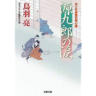 『源九郎の涙 はぐれ長屋の用心棒(40)』